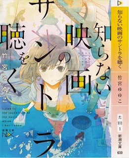 [Novel] 知らない映画のサントラを聴く (Shiranai Eiga no Santora wo Kiku) zip rar Comic dl torrent raw manga raw