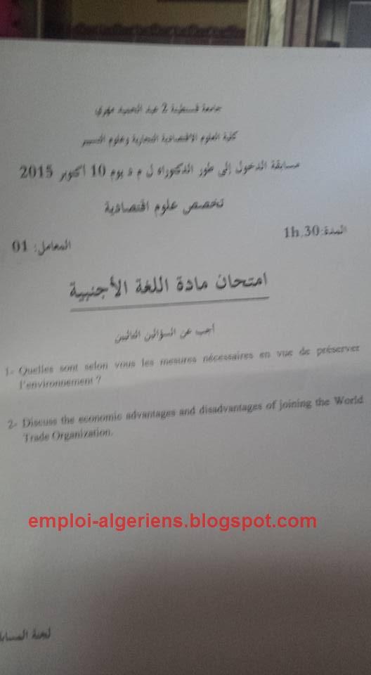 نماذج اسئلة مسابقة الدكتوراه ل م د علوم اقتصادية جامعة قسنطينة 02 لسنة 2015