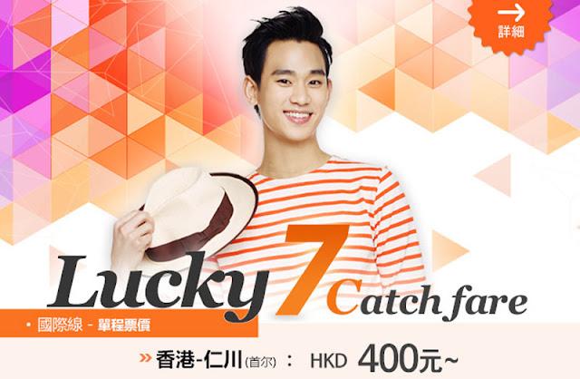 搶首爾早鳥機票!【Lucky 7】 濟州航空 香港飛 首爾 單程機位 $400起,星期三(10月7日)早上9時開搶!