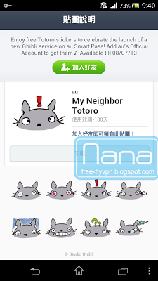 freetrial japan vpn line sticker 6.11 となりのトトロ