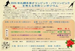 2026札幌冬季オリンピック&パラリンピックを考える市民シンポジューム