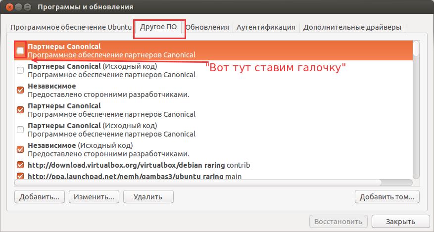 Как обновить програмку скайп