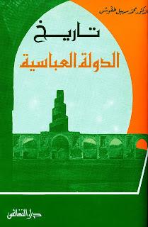 حمل كتاب تاريخ الدولة العباسية - محمد سهيل طقوش
