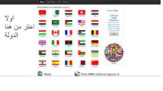 طريقة ارسال رسالة مجانية الى اي دولة في العالم الى الموبايل