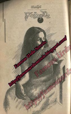 Yeh andaz e mohabbat tumhara by Saira Yameen Rao pdf