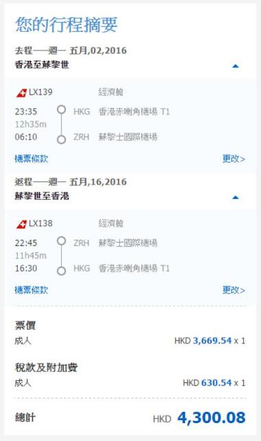 香港直航 蘇黎世 HK$3,670起(HK$4,300)