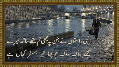 Hamsafar SMS Shayari In Urdu