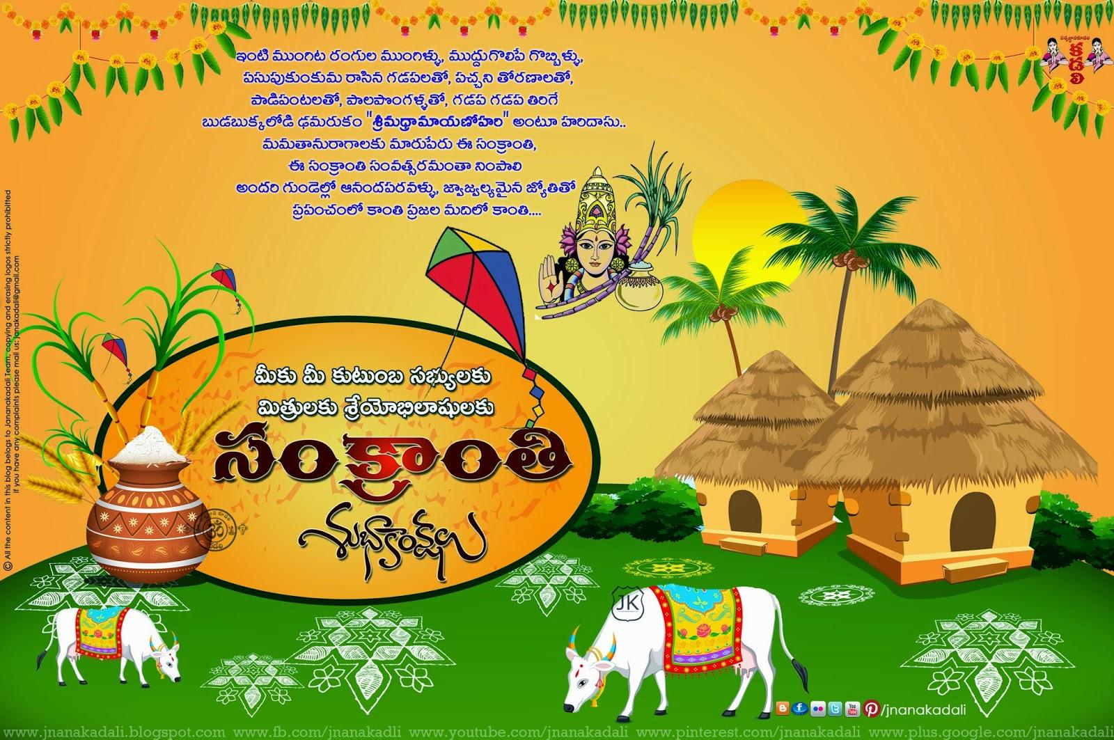 hindi essay on pongal An essay on pongal festival for kids note this essay on pongal festival could be translated in hindi, tamil, english (us, uk), sanskrit, telugu essay on makar sankranti festival in hindi.