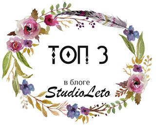 ТОП-3 в блоге STUDIO LETO