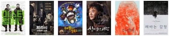 Film Korea Bulan Februari 2014