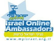 Israel Ambassador on line