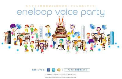 eneloop voice party