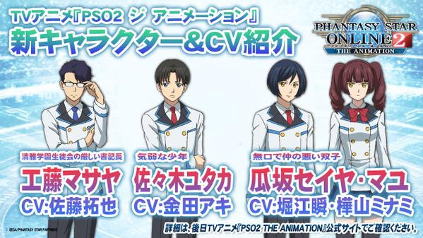 Takuya Sato sebagai Masaya Kudo, Aki Kanada sebagai Yutaka Sasaki, Shun Horie sebagai Seiya Urisaka, dan Minami Kabayama sebagai Mayu Urisaka.