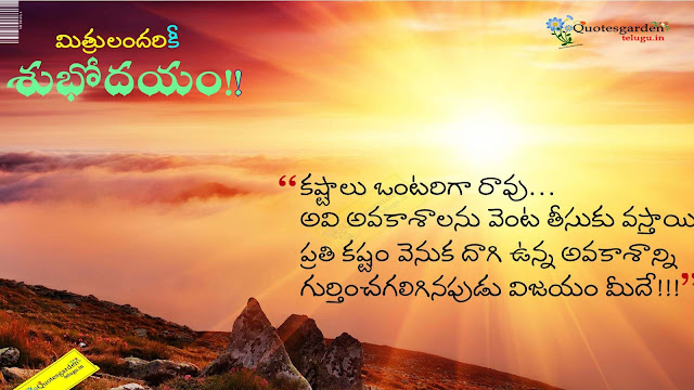 best telugu good morning quotes with hd wallpapers 687