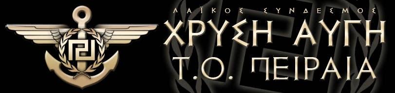 ΧΡΥΣΗ ΑΥΓΗ - Τ.Ο. ΠΕΙΡΑΙΩΣ