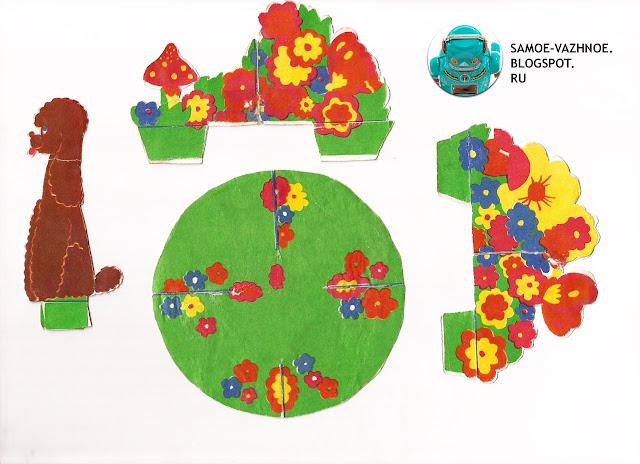 Сделай сам самоделка собака пудель клумба цветы цветник Бумажные куклы СССР советские старые из детства печать скан