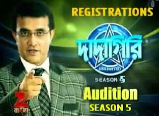 Online Registration for Zee Bangla Dadagiri Unlimited season 5 1