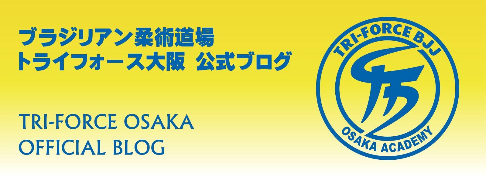 トライフォース大阪 Tri-Force BJJ Osaka 大阪 中央区 本町 御堂筋 グレイシー柔術 護身術 格闘技