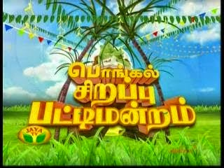 Pongal Sirappu Pattimandram15th January 2015 Jaya Tv Pongal Special 15-01-2015 Full Program Shows Jaya Tv Youtube Dailymotion HD Watch Online Free Download