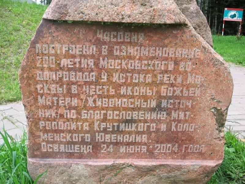 часовня у истока реки Москва