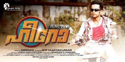 FIRST VIEW : Prithviraj's Hero Malayalam Movie