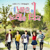 Watch Online Melody of Love / 사랑은 노래를 타고 / 乘著歌聲的愛情 Episode 1 - 77 with English Subtitle
