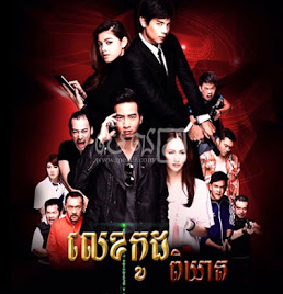 Lekh Kaud Pikheat [14 End] Thai Khmer Drama