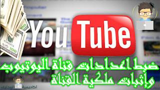 ضبط اعدادات قناة اليوتيوب وإثبات ملكية القناة