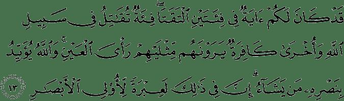 Surat Ali Imran Ayat 13
