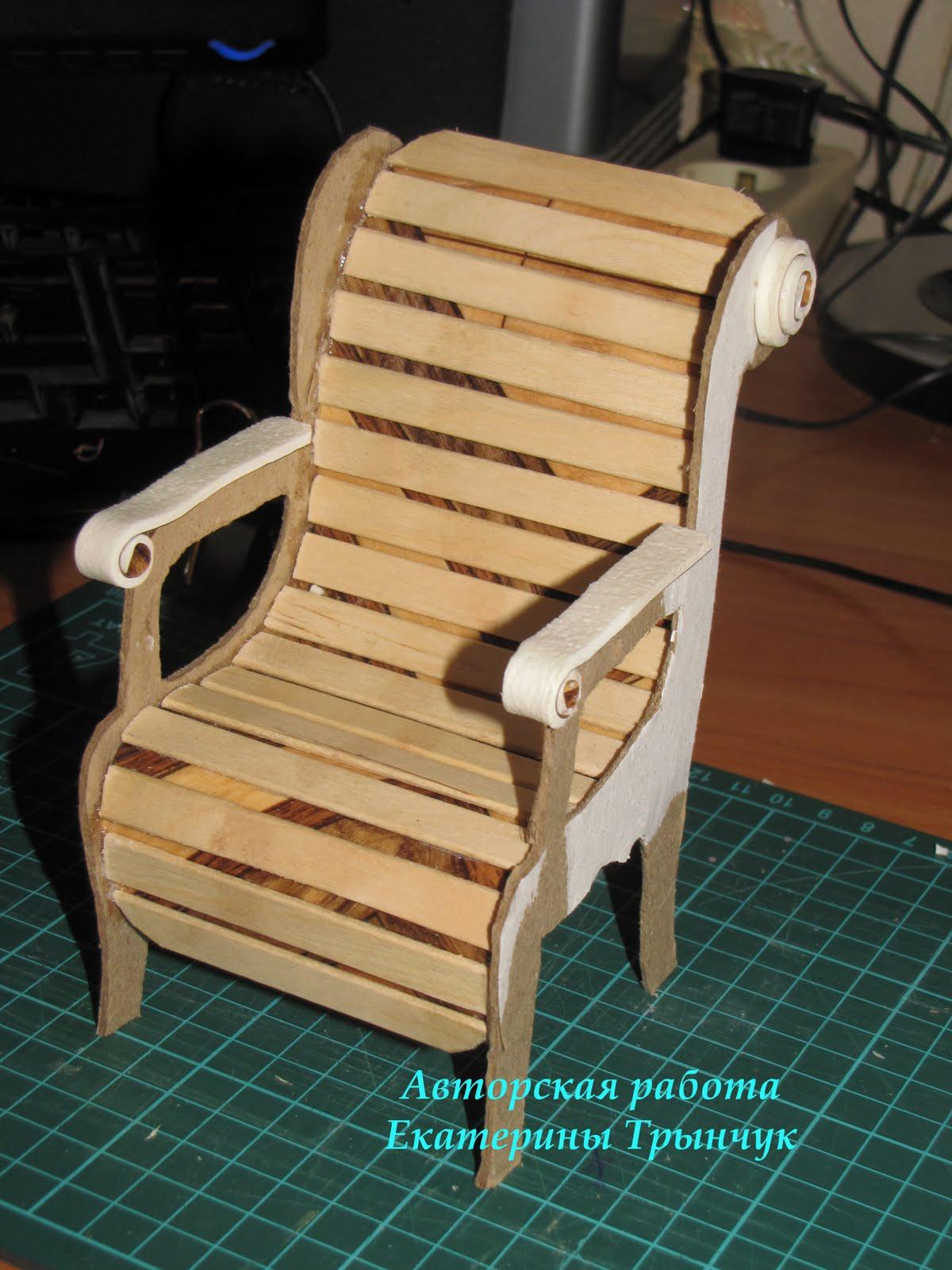 Как делать стул для кукол своими руками