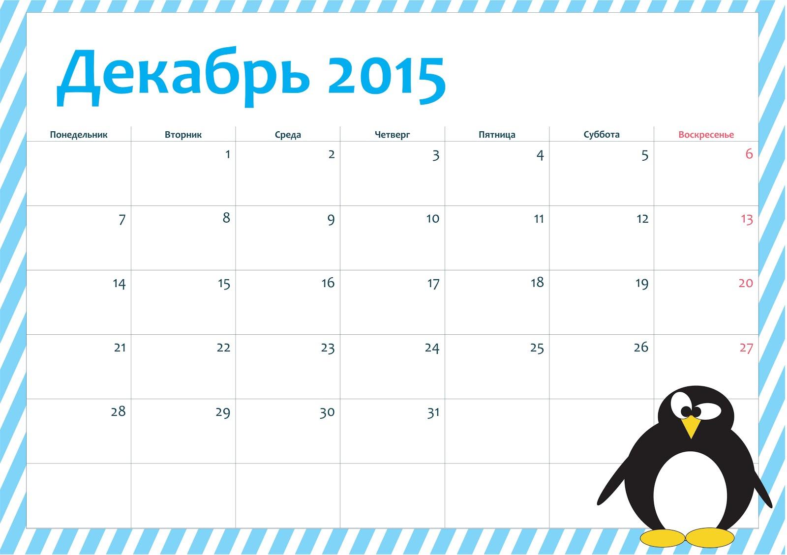 Календарь учителя республика башкортостан 2015 2016