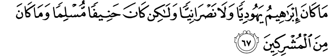 Surat Ali Imran Ayat 67