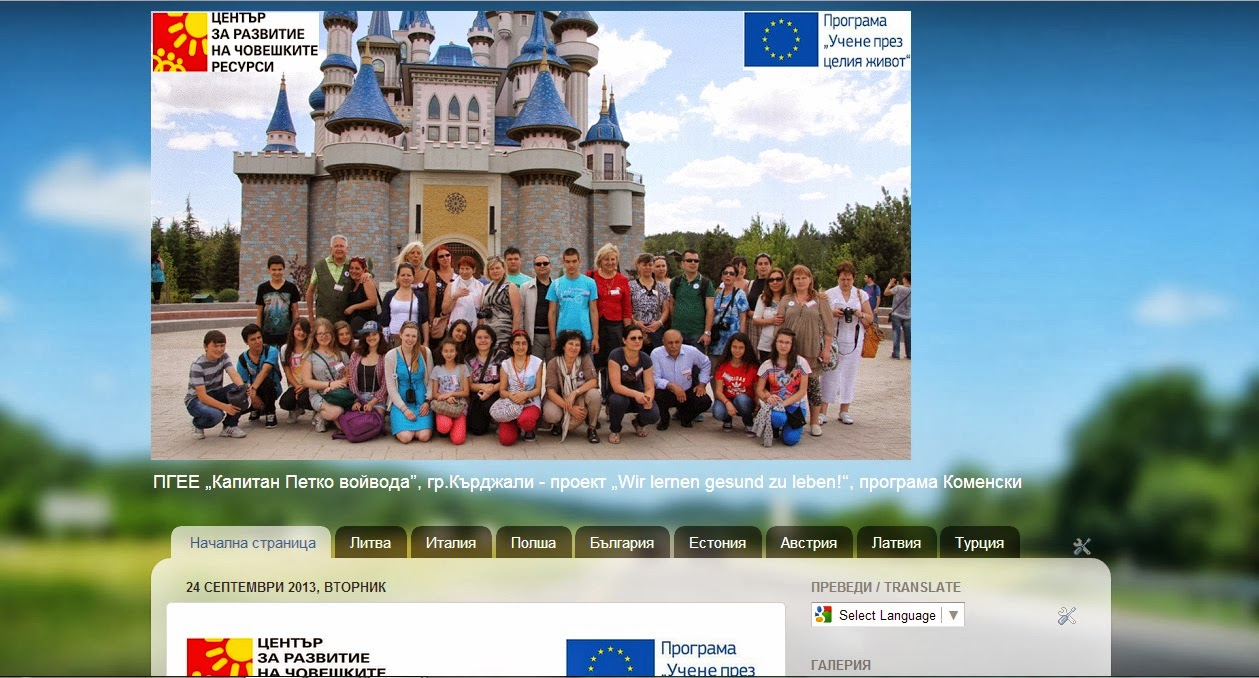 """Блог на проект """"Wir lernen gesund zu leben!"""" по програма Коменски ( 2011-2013г.)"""