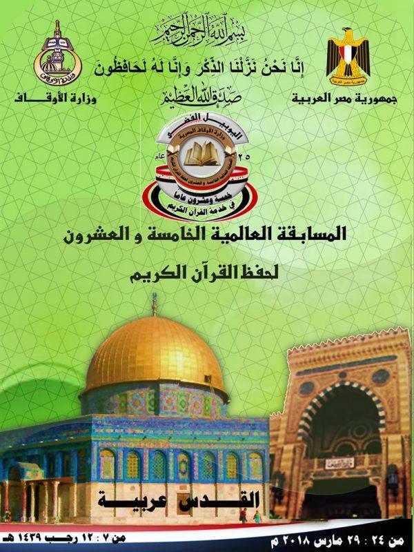 المسابقة العالمية الخامسة والعشرون لحفظ القرآن الكريم للأوقاف المصرية بجوائز مليون جنيه