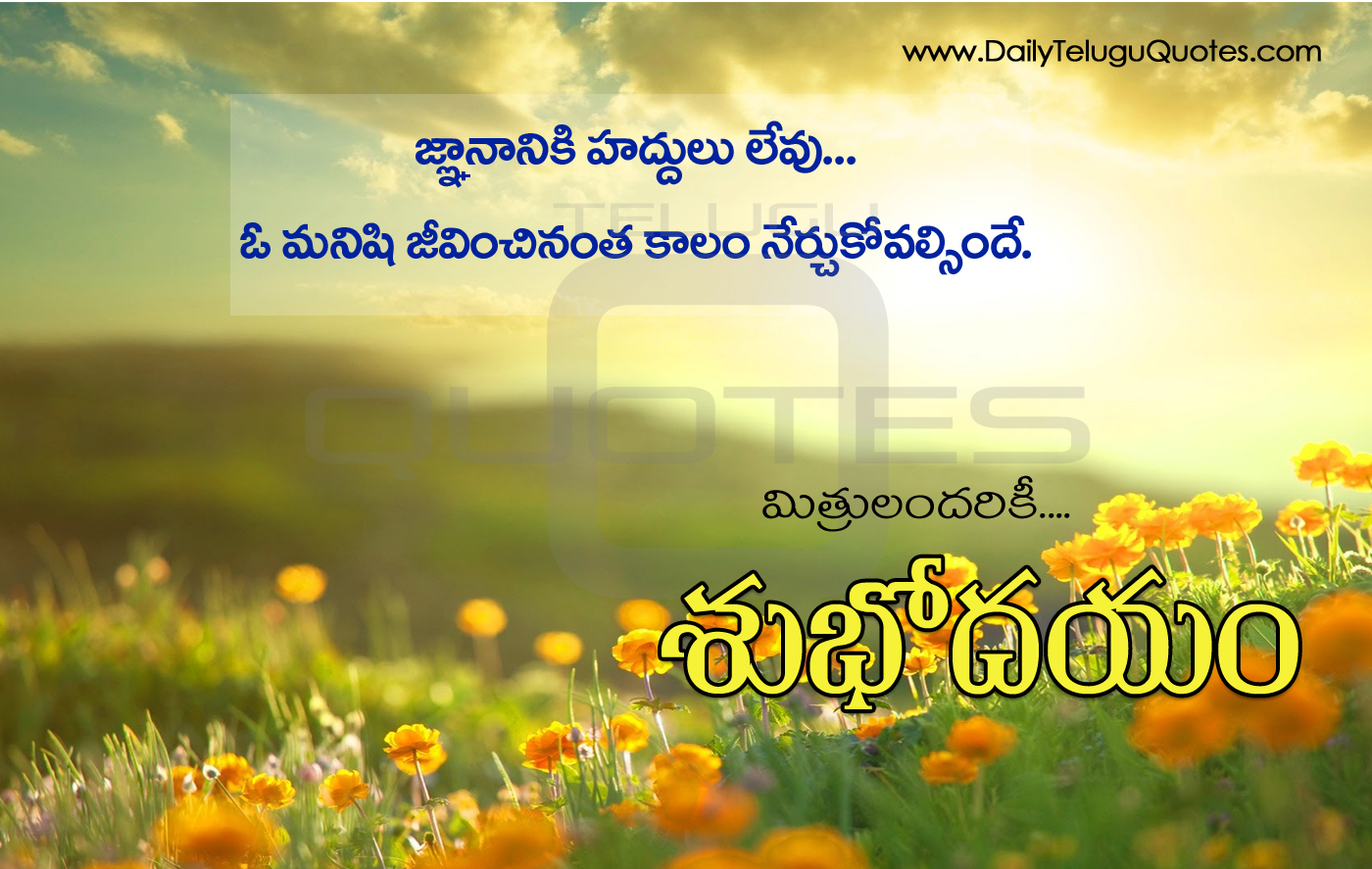 Good Morning Quotes Goodreads : Best morning greetings and quotes in telugu with nice