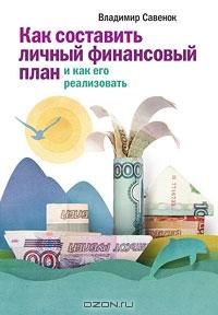 """Владимир Савенок """"Как составить личный финансовый план и как его реализовать"""""""