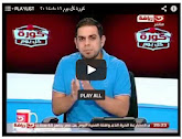 برنامج كورة كل يوم مع كريم حسن شحاته حلقة  الأحد 31-8-2014