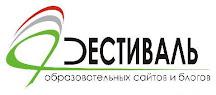 Блог - победитель Всероссийского конкурса