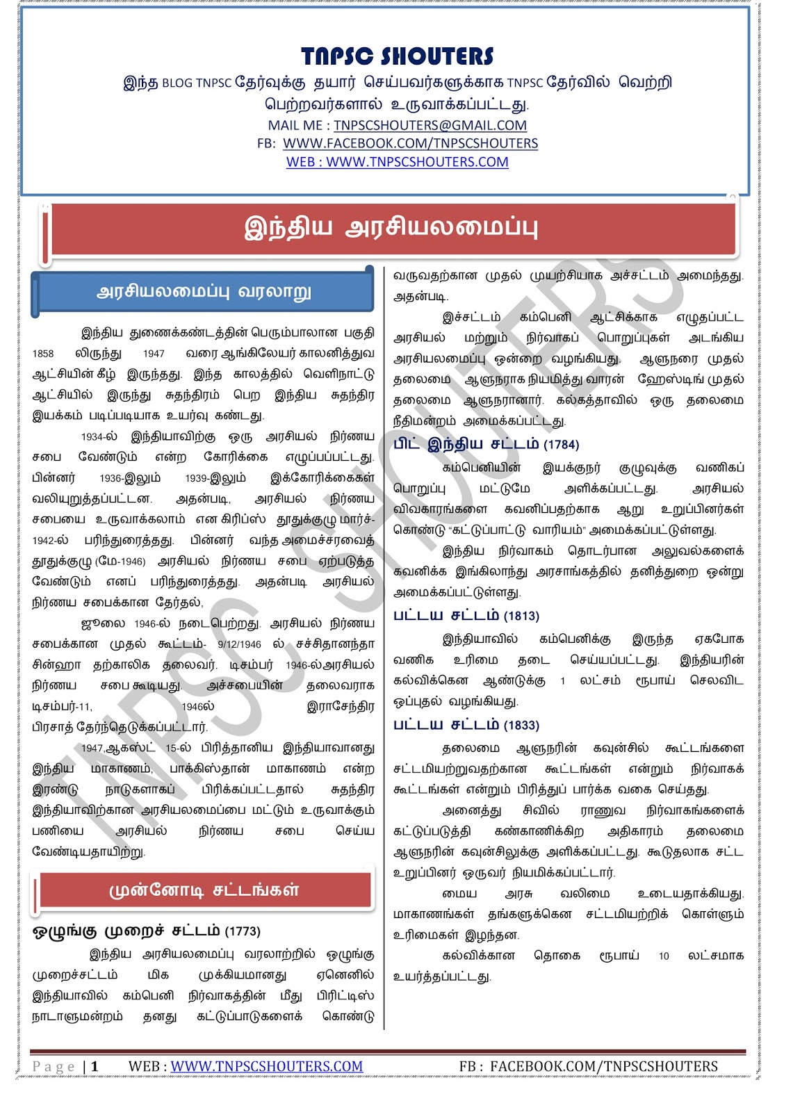 center state relationship in india pdf merge