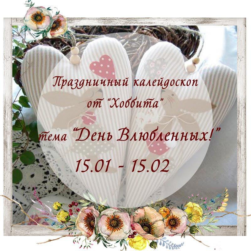 """Текстильное задание """"День Влюблюенных"""" - до 15.02"""