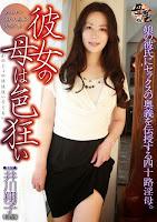 KBKD-1372 彼女の母は色狂い 井川翔子
