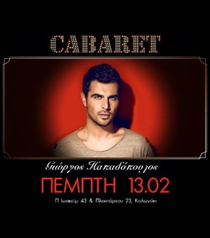 Cabaret Γιώργος Παπαδόπουλος