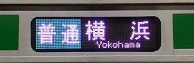 普通 横浜行き E233系側面表示