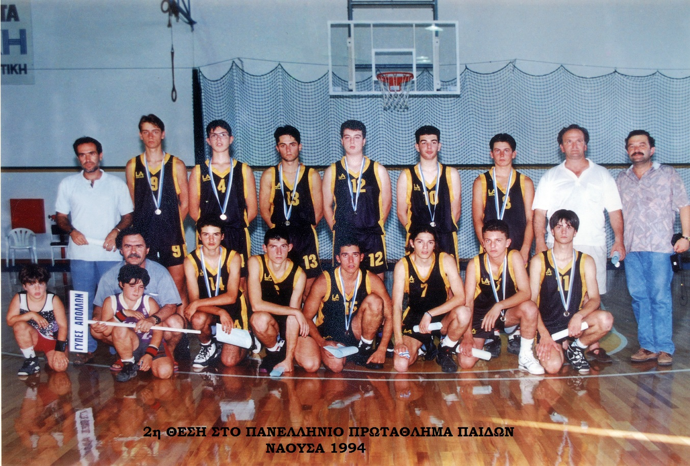 ΠΑΝΕΛΛΗΝΙΟ ΠΑΙΔΩΝ 1994 ΝΑΟΥΣΑ 2οι στην ΕΛΛΑΔΑ