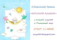 """Проект """"Делаем Детский альбом """" с Еленой(zaya00)"""