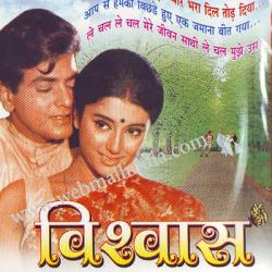 Vishwas 1969 Hindi Movie Watch Online
