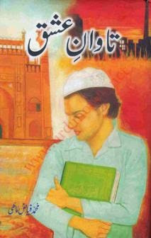 Tawan_e_Ishq Urdu Novel
