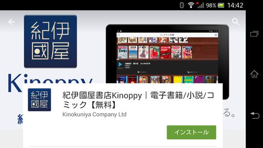 Android版Kinoppy Ver.2