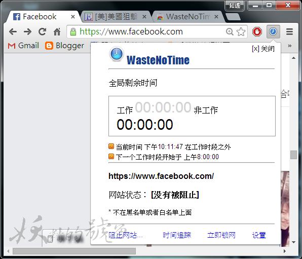3 - [Chrome]管不住自己的上網習慣嗎?讓WasteNoTime來幫你!限制網站的瀏覽時間,讓你做回自己的主人