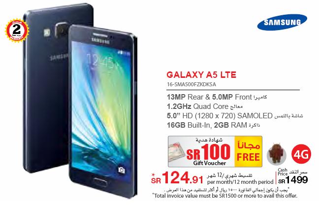 سعر جوال Samsung Galaxy A5 فى مكتبة جرير